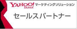YAHOO! JAPAN マーケティングソリューション パートナー