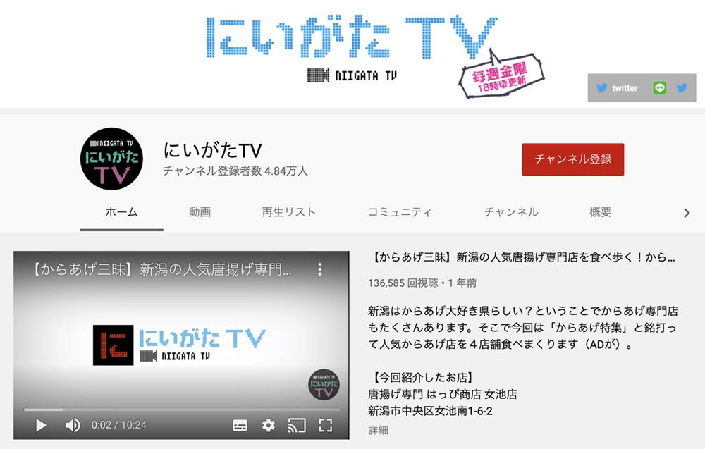 """YouTube「にいがたTV」とは"""""""