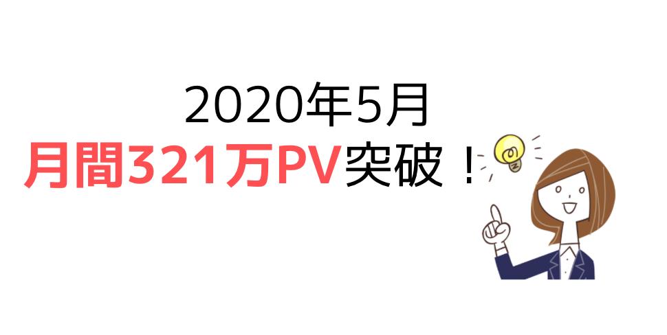 にいがた通信2020年5月月間PV最高記録更新