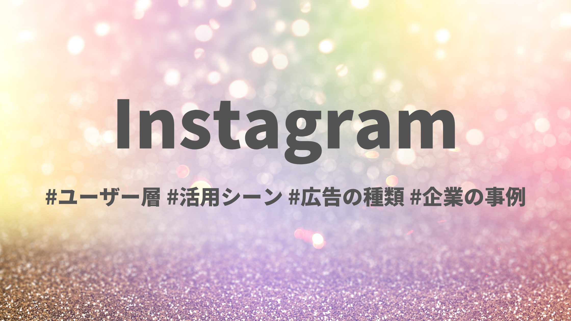 Instagramユーザー数は 日本国内で3,300万人! 利用者増が続く理由は? ユーザー層_広告_企業の活用事例も