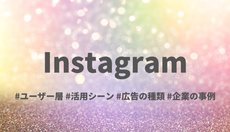 instagramユーザー数日本での活用シーン広告の種類活用事例