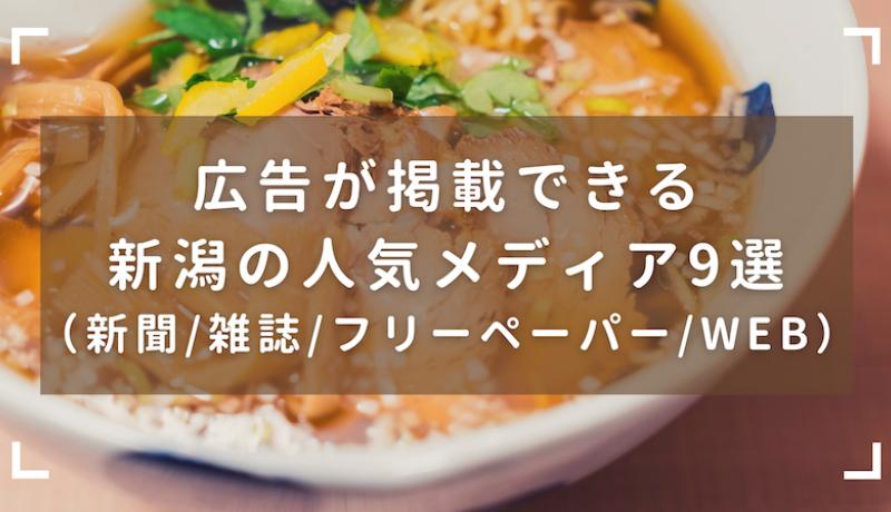 新潟の広告が掲載できるメディア