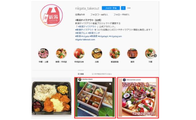 新潟テイクアウトinstagramの例