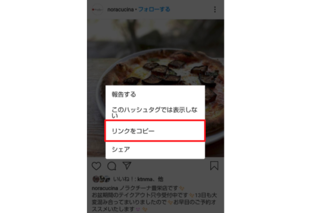 リポスト専用アプリ手順リンクコピー