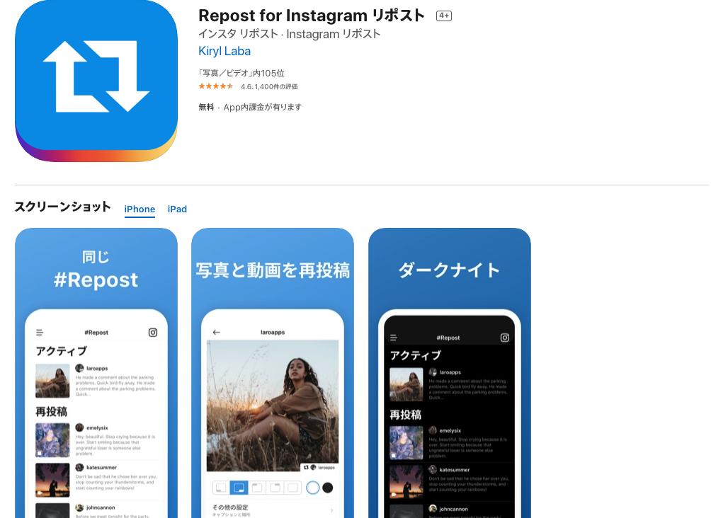 リポスト専用アプリrepostforinstagram