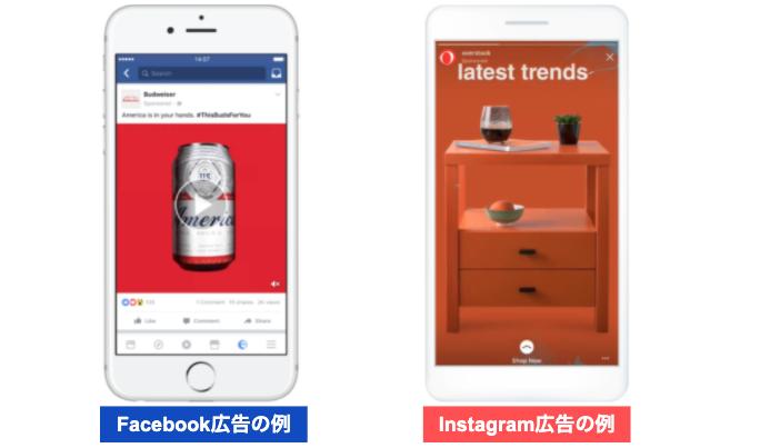 動画広告-facebookinstagram