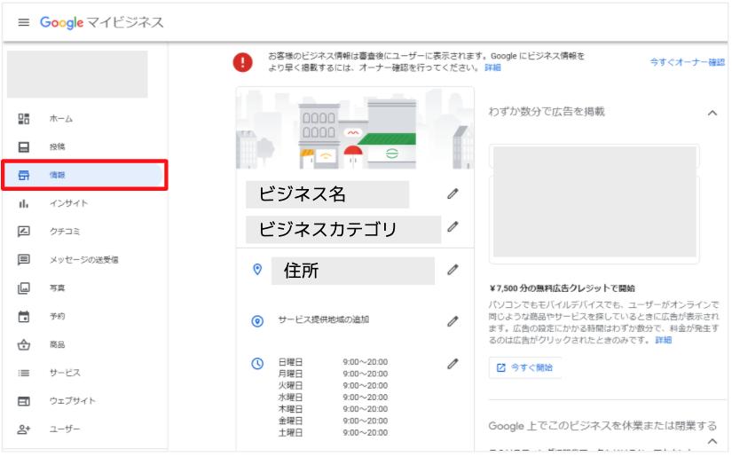 マイビジネス情報編集画面