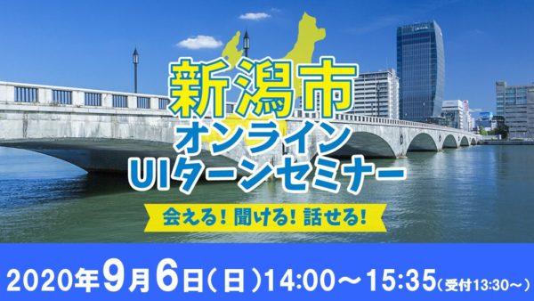新潟市UIターンセミナー