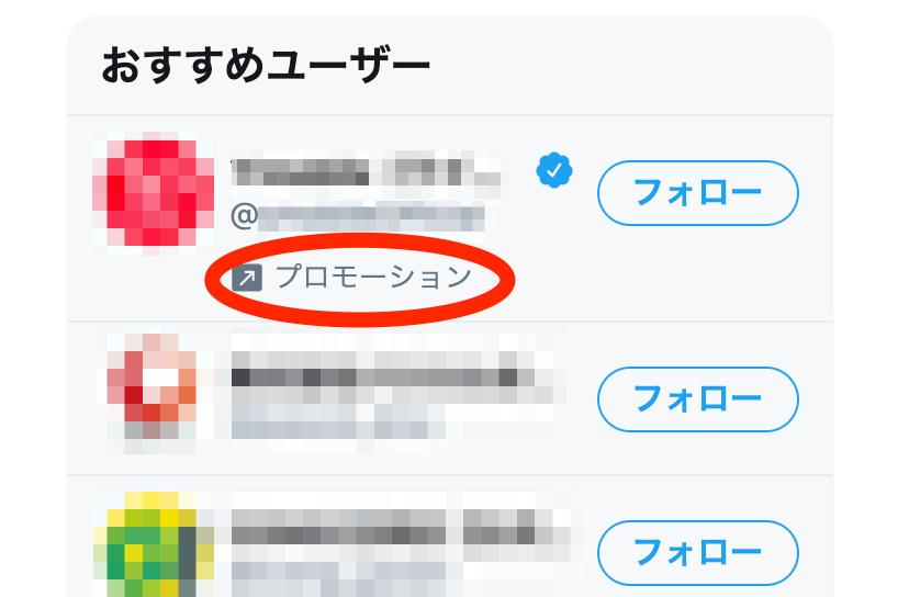 Twitterプロモアカウント広告