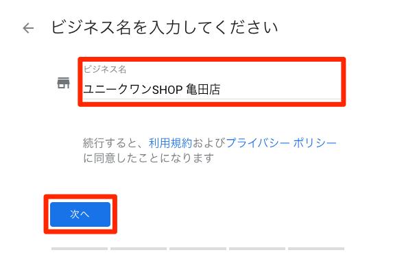 店舗名登録