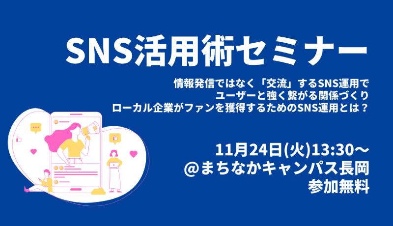 ユニークワンSNS活用セミナー