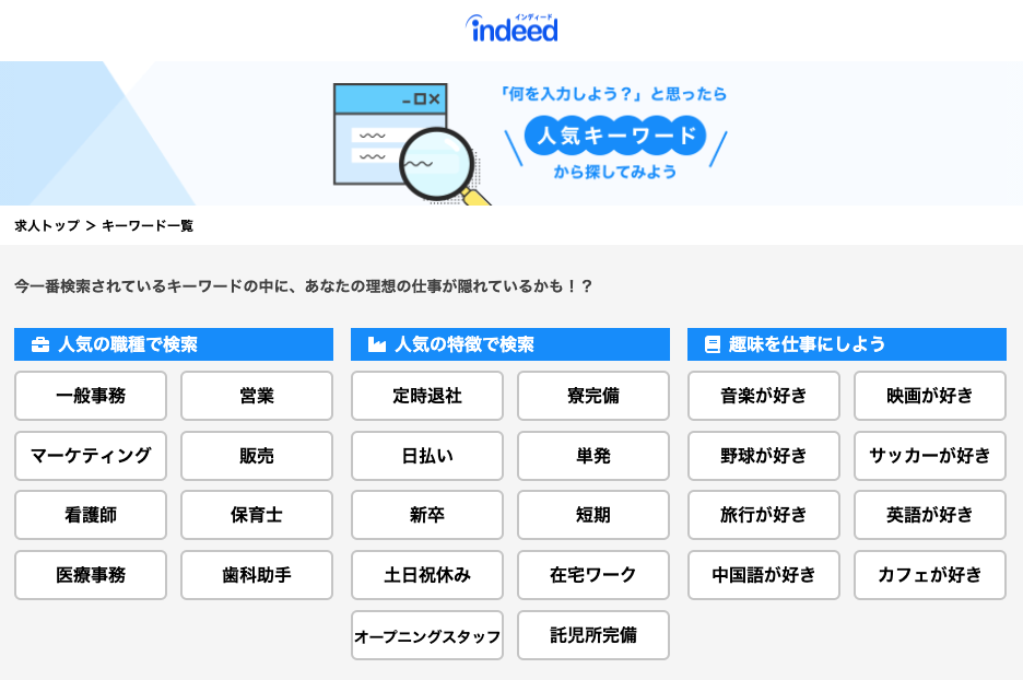 indeed人気キーワード