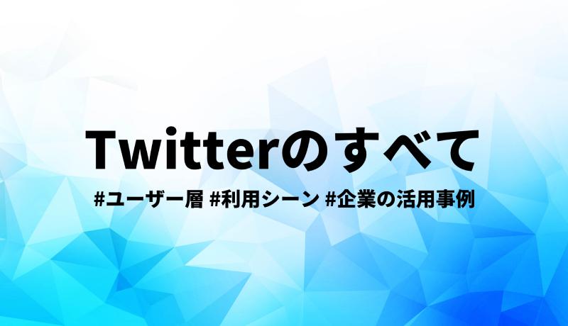 ツイッターのユーザー数、属性、企業の活用事例