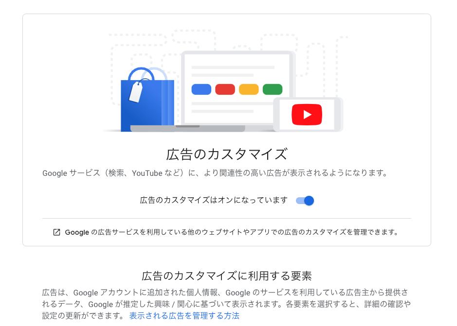 Googleパーソナライズ広告カスタマイズ