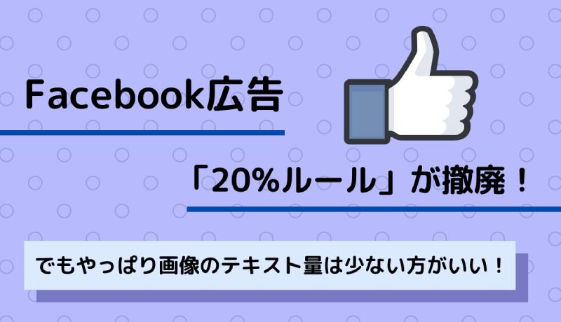 facebook20percentrule