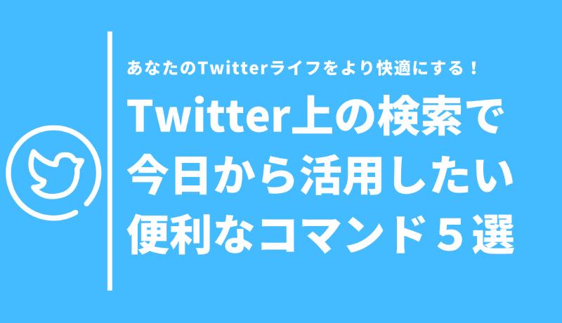 twitter検索のコマンド紹介
