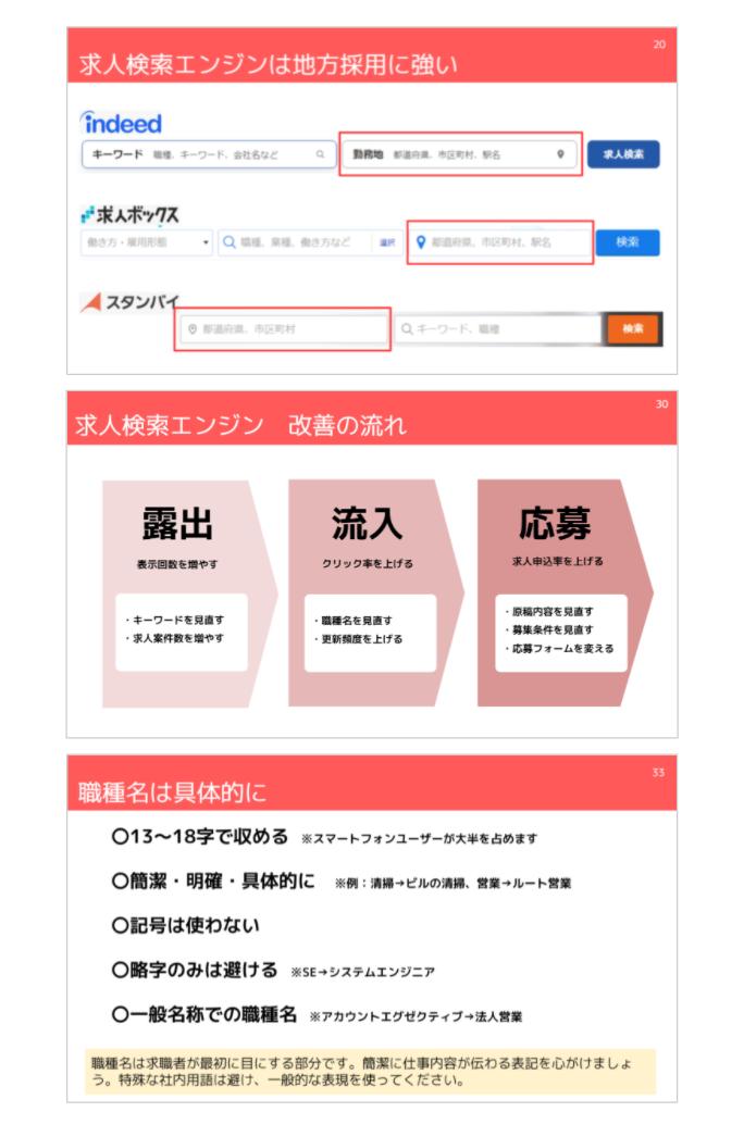求人検索エンジンセミナー_資料例