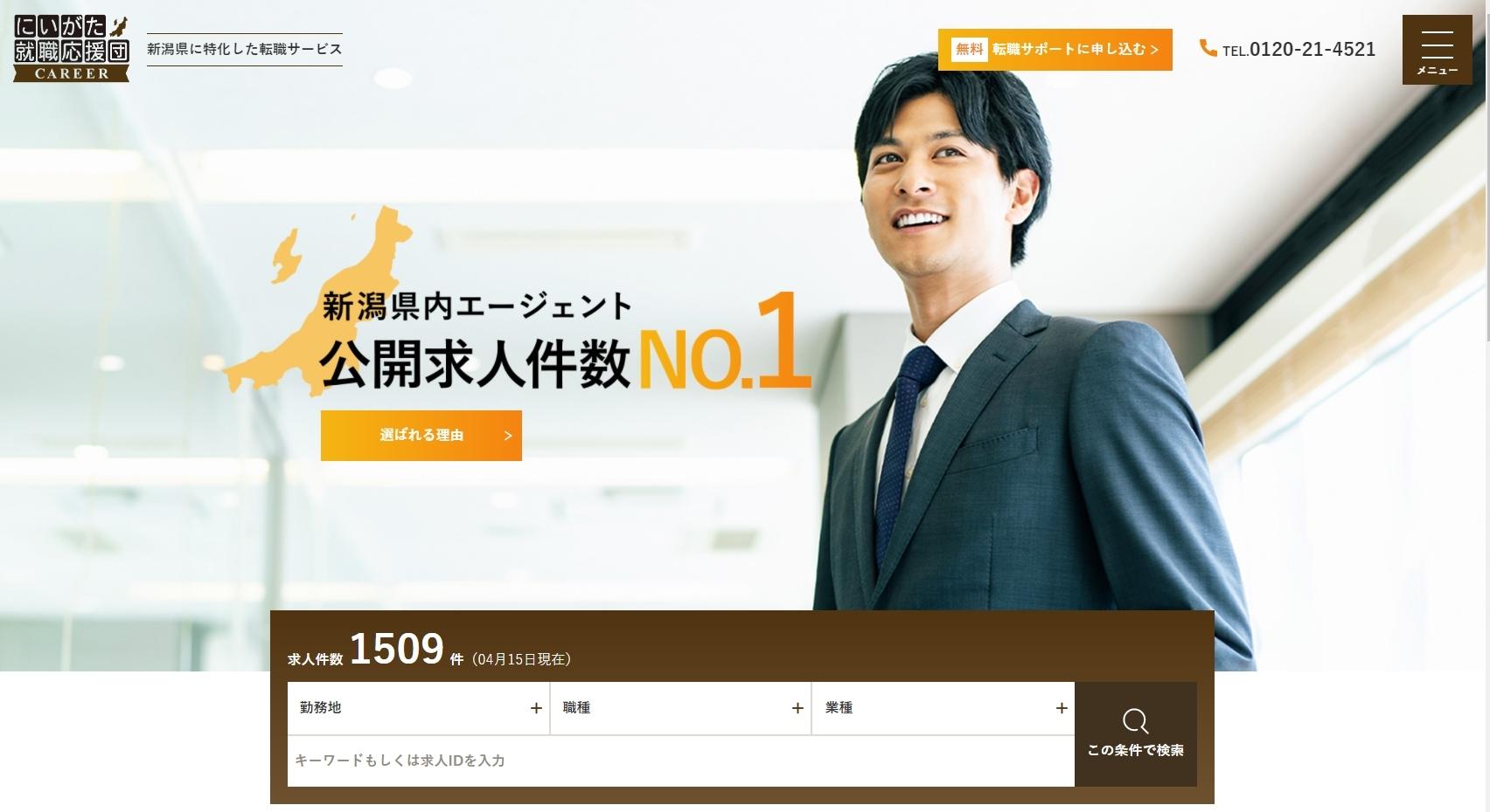 niigata-shushoku-career