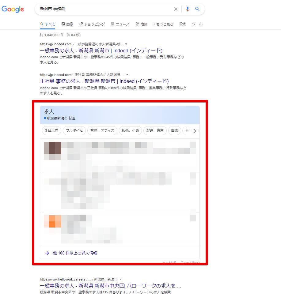 google-jobsearch