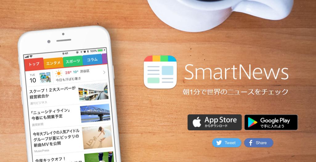 what-is-smartnews