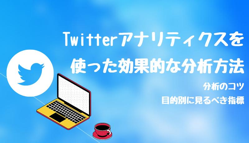 210519_Twitterアナリティクス
