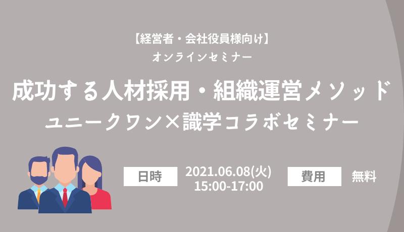 210608_識学コラボセミナー