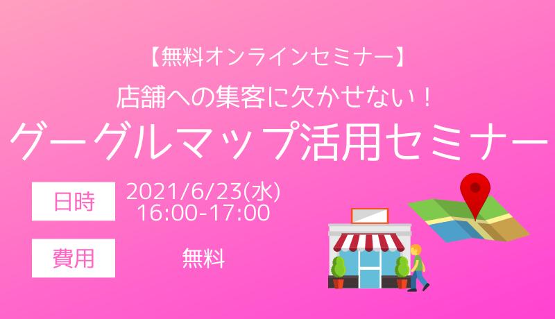 210623_【セミナー】グーグルマップ活用