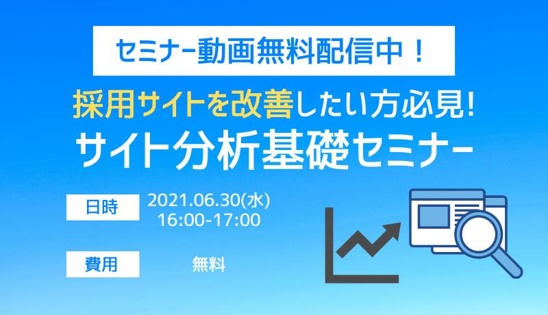 210630_【セミナー】採用サイト分析 (3)