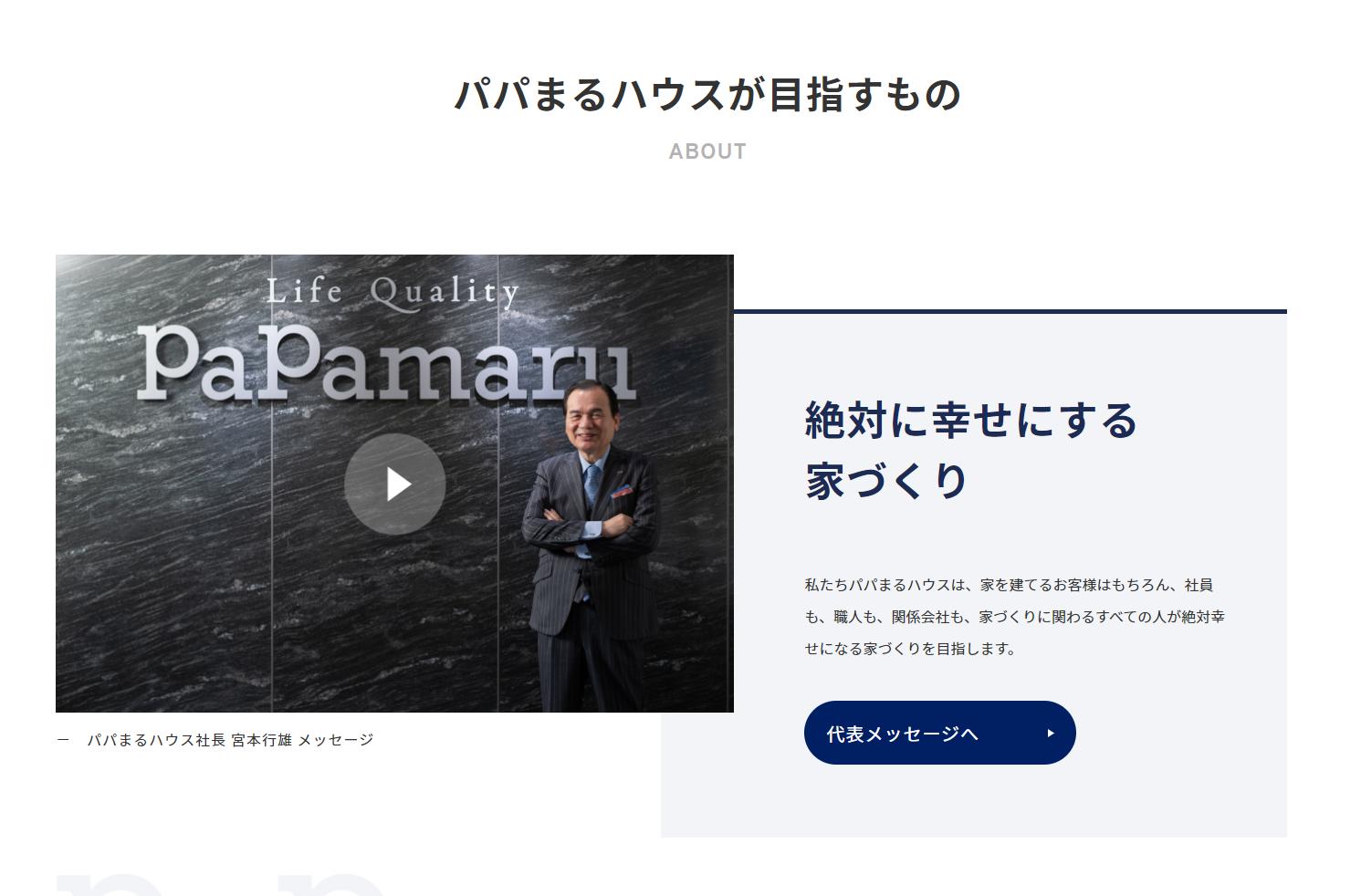 example-papamaru