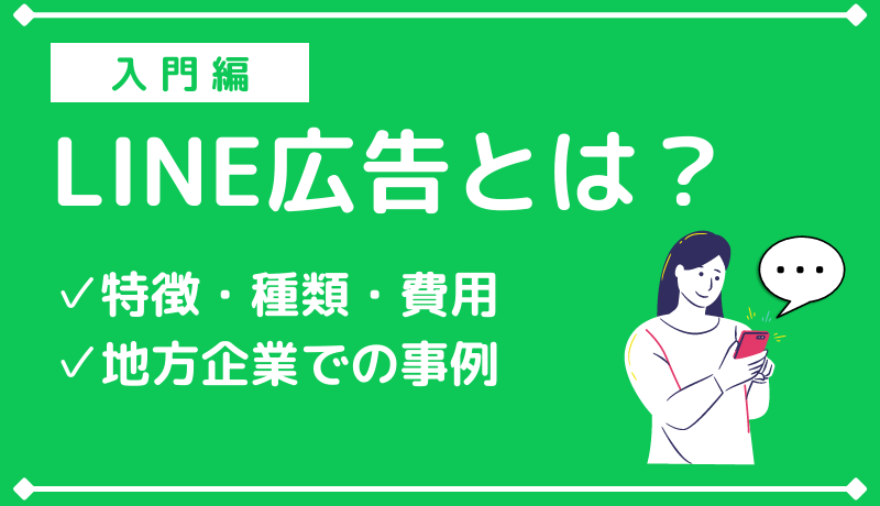 210616_【コラム】LINE広告基礎