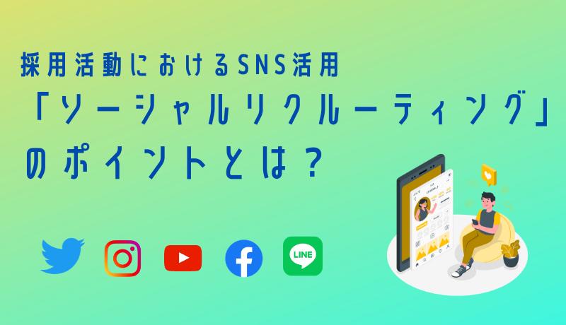 210623_【コラム】ソーシャルリクルーティング