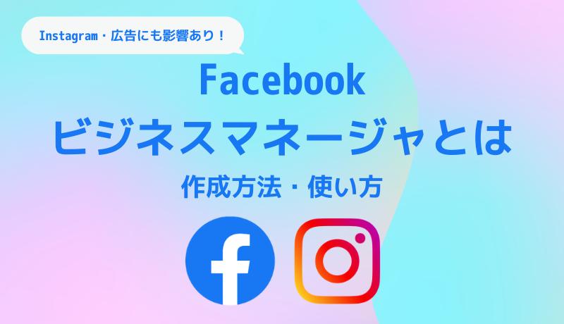 210707_【コラム】FBビジネスマネージャ