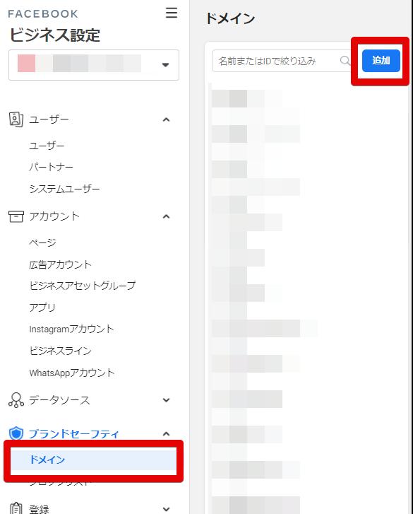 facebook-business-domain-1