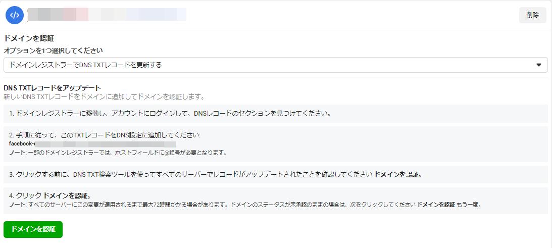 facebook-business-domain-5