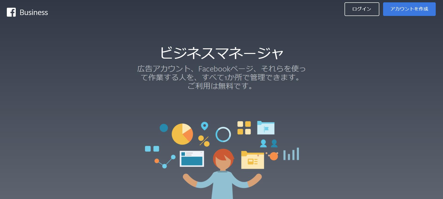facebook-business-manager-1