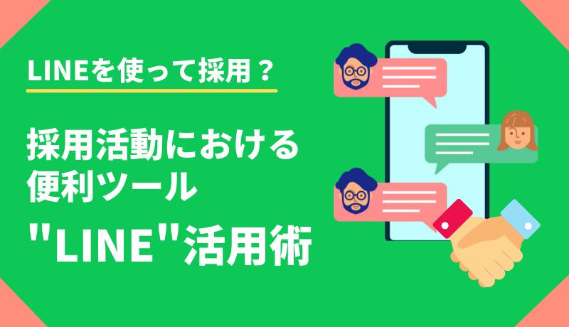 210714_【コラム】LINE採用
