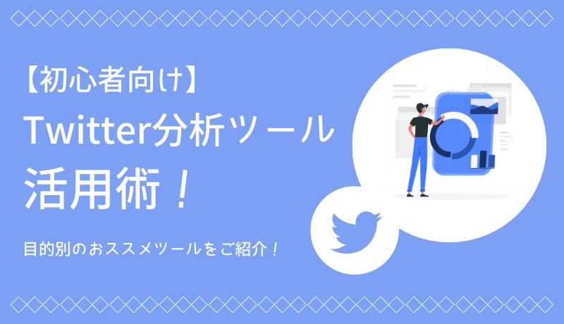 210728_【コラム】Twitter分析ツール