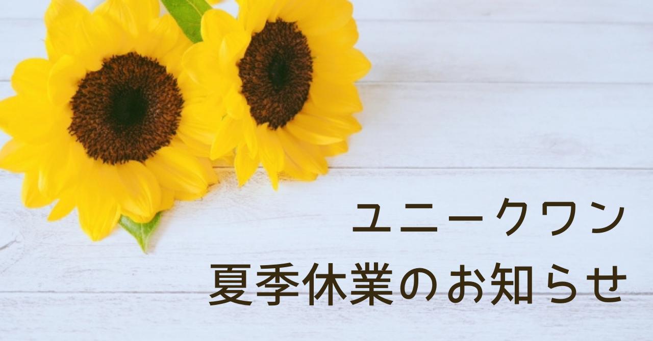 210730_ユニークワン 夏季休業のお知らせ
