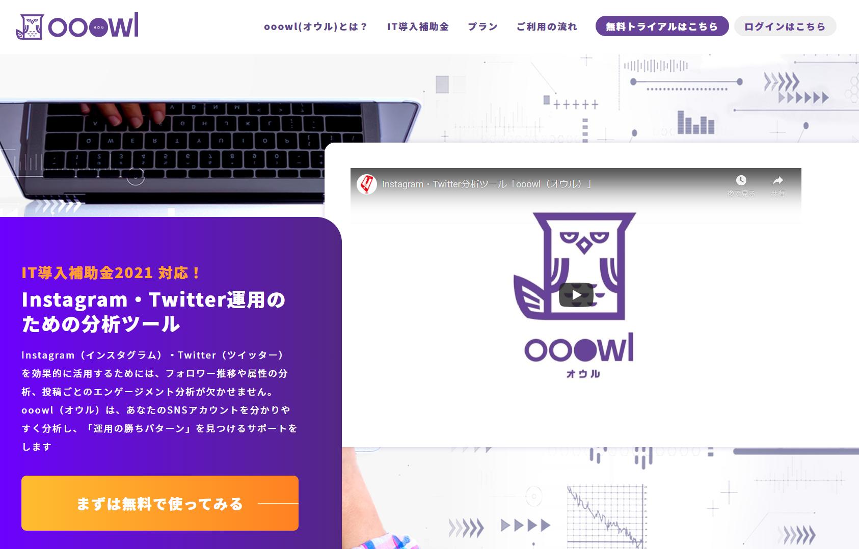 ooowl-twitter