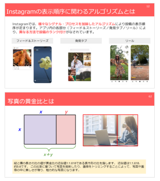インスタ活用セミナー_資料例