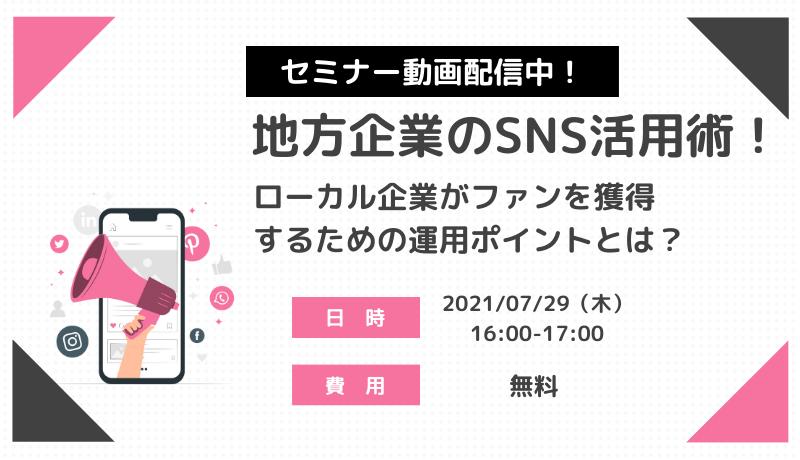 210729_【セミナー】SNS活用セミナー