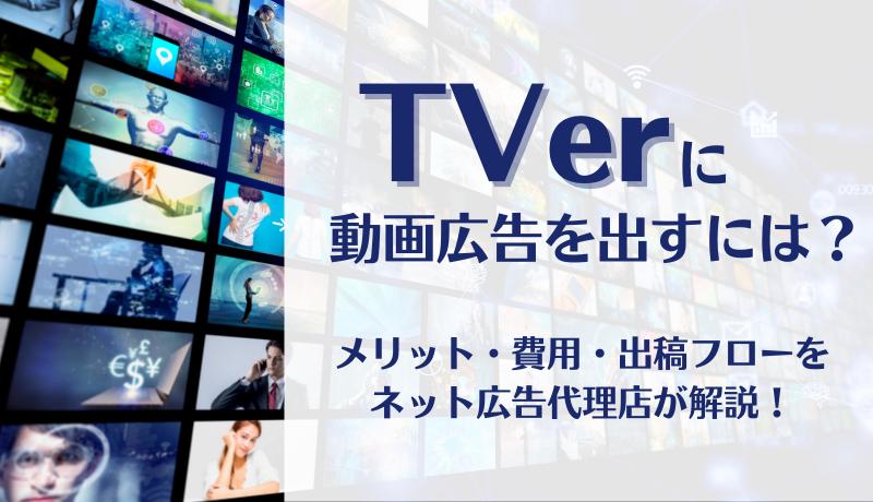 210806_【コラム】TVer広告 (2)