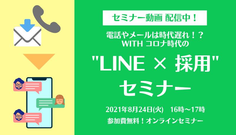 210824_【セミナー】LINE採用 (2)