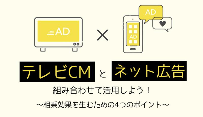 210825_【コラム】TVCMとネット広告
