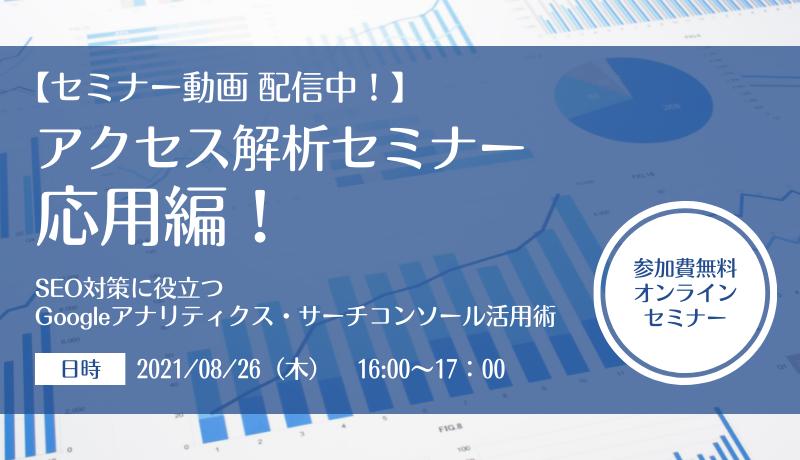 210826_【セミナー】サイト分析セミナー応用編 (2)