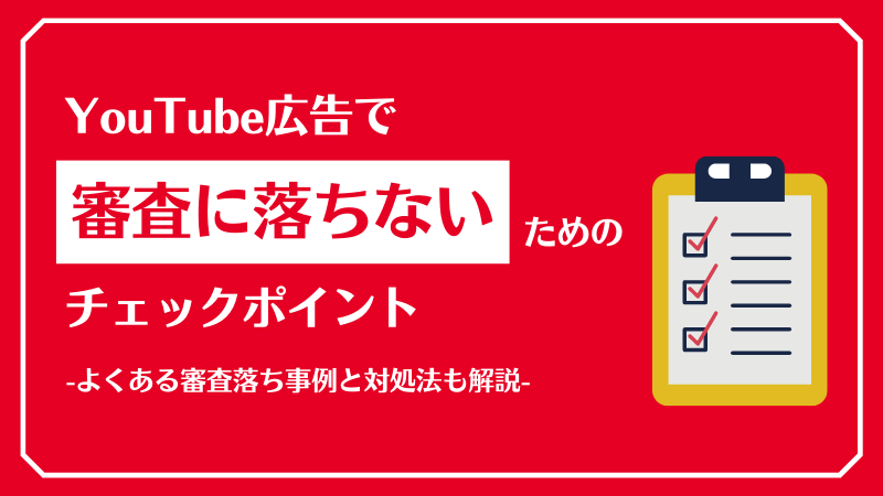 210908_【コラム】YouTube広告の審査