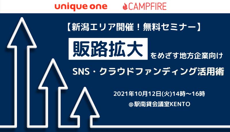 211012_【セミナー】CAMPFIREコラボセミナー (7)