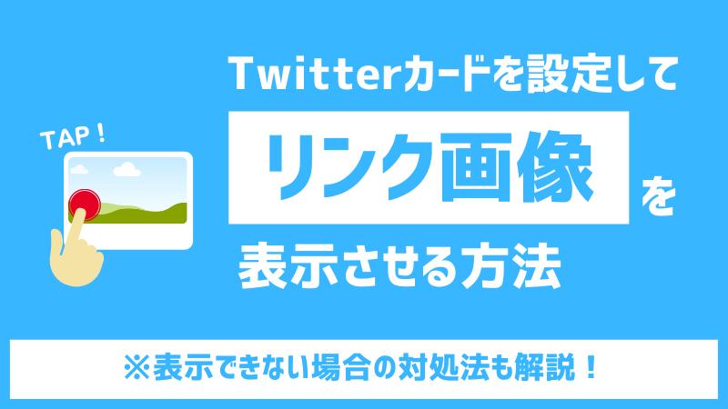 210915_【コラム】Twitterカード (1)