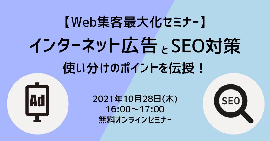 211028_【セミナー】ネット広告とSEO対策 (2)