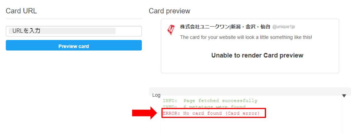 twitter-card-error-001
